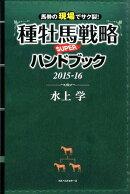 種牡馬戦略SUPERハンドブック(2015-16)