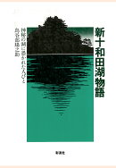 【POD】新十和田湖物語 神秘の湖に憑かれた人びと