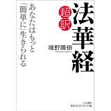 超訳法華経 あなたはもっと「簡単に」生きられる (知的生きかた文庫)