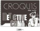 名探偵コナン 黒クロッキー帳/工藤新一