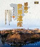感動の世界遺産 スペイン2【Blu-ray】