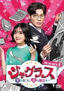 ジャグラス〜氷のボスに恋の魔法を〜 DVD-SET1