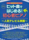 ヒット曲ではじめる!初心者ピアノ~人気テレビ&映画~ (やさしいピアノ・ソロ)