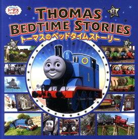 トーマスのベッドタイムストーリー おやすみまえのトーマスおはなし集 [ よねむら知子 ]