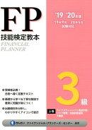 FP技能検定教本3級(上巻 '19〜'20年版)