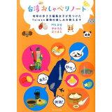 台湾おしゃべりノート (地球の歩き方books)