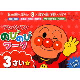 アンパンマンのびのびワーク3さい(1) (アンパンマンのびのびシリーズ)