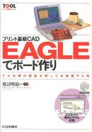 プリント基板CAD EAGLEでボード作り