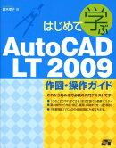 はじめて学ぶAutoCAD LT 2009作図・操作ガイド