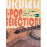 ウクレレで楽しむJ-POPセレクション(V.1)