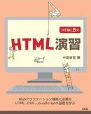 HTML演習 HTML5版