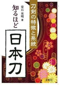 【バーゲン本】知るほど日本刀 刀剣の特徴と系統 [ 常石 英明 ]
