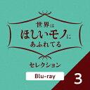 世界はほしいモノにあふれてる セレクション3【Blu-ray】 [ (趣味/教養) ]