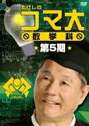 たけしのコマ大 数学科 第5期