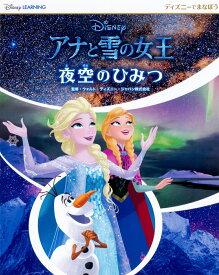 ディズニーでまなぼう アナと雪の女王 夜空のひみつ [ ウォルト・ディズニー・ジャパン株式会社 ]
