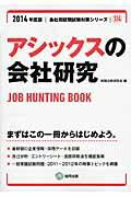 アシックスの会社研究(2014年度版)