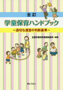【謝恩価格本】学童保育ハンドブック全訂