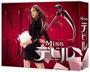 Missデビル 人事の悪魔・椿眞子 Blu-ray BOX【Blu-ray】