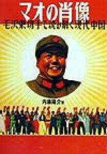 マオの肖像 毛沢東切手で読み解く現代中国 [ 内藤陽介 ]