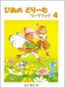 ぴあのどりーむワークブック(4)