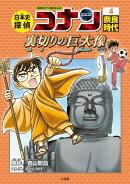 日本史探偵コナン 4 奈良時代