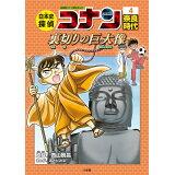日本史探偵コナン(4) 奈良時代