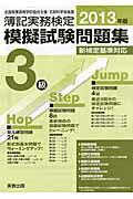 簿記実務検定模擬試験問題集3級(2013年版)