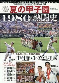 夏の甲子園1980年代熱闘史 (B.B.MOOK 高校野球年代別シリーズ 1 1980年代編)