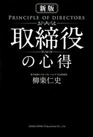 取締役の心得新版 [ 柳楽仁史 ]
