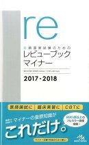 医師国家試験のためのレビューブック マイナー 2017-2018