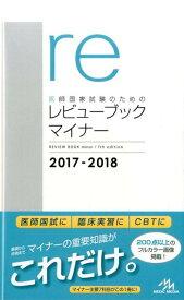 医師国家試験のためのレビューブック マイナー 2017-2018 [ 国試対策問題編集委員会 ]
