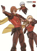 CYBORG 009 CALL OF JUSTICE 第1章(初回生産限定版)