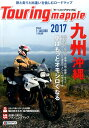 ツーリングマップル九州沖縄(2017)