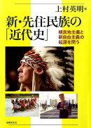 【謝恩価格本】新・先住民族の「近代史」