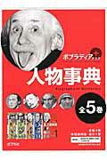 ポプラディア プラス 人物事典(全5巻) (ポプラディア プラス)