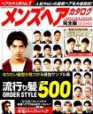 メンズヘアカタログ完全版(2019-20) なりたい髪型が見つかる最強サンプル集/流行り髪ORDER S (COSMIC MOOK)