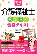 介護福祉士らくらく合格テキスト(2015年版)