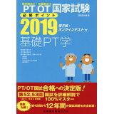 理学療法士・作業療法士国家試験必修ポイント基礎PT学(2019)