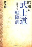 昭和の武士道