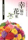幸福の花束(2)