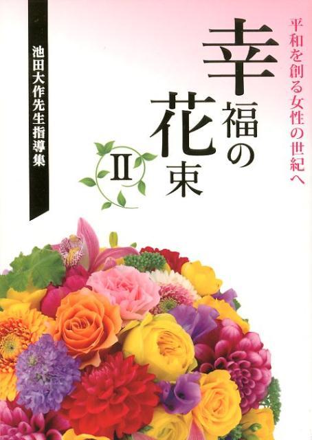 幸福の花束(2) 平和を創る女性の世紀へ [ 創価学会婦人部 ]