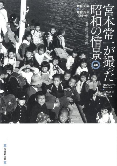 宮本常一が撮った昭和の情景(上巻(昭和30年→昭和39年() [ 宮本常一 ]
