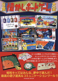日本懐かしボードゲーム大全 (タツミムック)