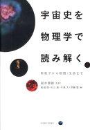 宇宙史を物理学で読み解く