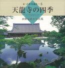 【バーゲン本】京・古社寺巡礼5 天龍寺の四季ー水野克比古写真集
