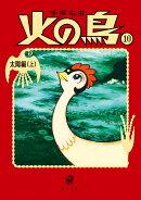 火の鳥10 太陽編(上)