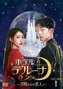 ホテルデルーナ~月明かりの恋人~ DVD-BOX1 [ IU ]
