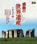 感動の世界遺産 イギリス2【Blu-ray】
