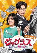 ジャグラス〜氷のボスに恋の魔法を〜 DVD-SET2