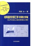 材料設計計算工学(計算熱力学編)